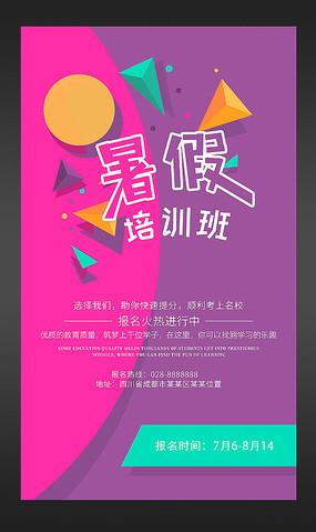 暑假培训班招生海报设计