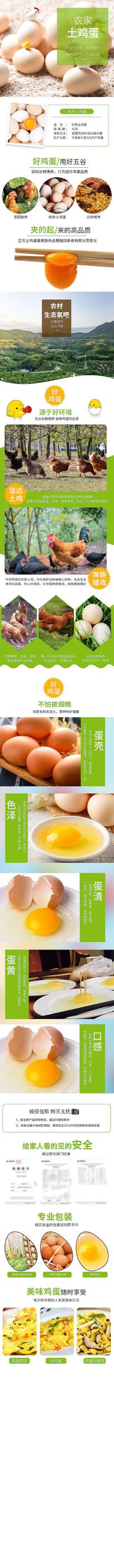 天猫农家土鸡蛋详情页