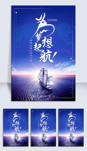 为梦想起航企业文化励志海报