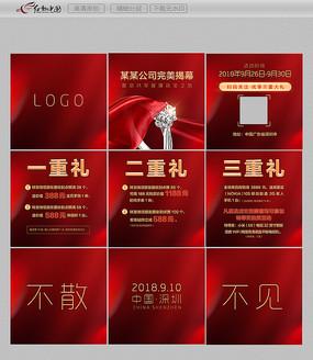 微信朋友圈开业宣传海报模板