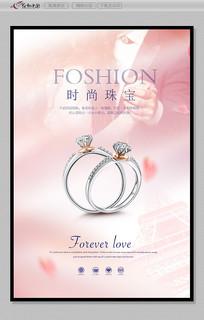 温馨浪漫风格珠宝海报