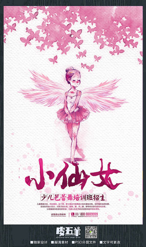 小仙女舞蹈班招生海报
