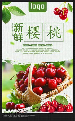 夏日新鲜水果店樱桃海报