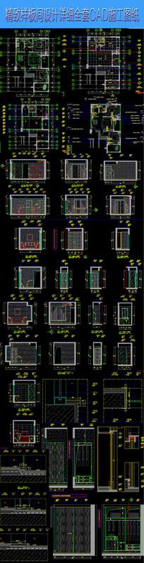 样板间设计装修CAD深化图纸