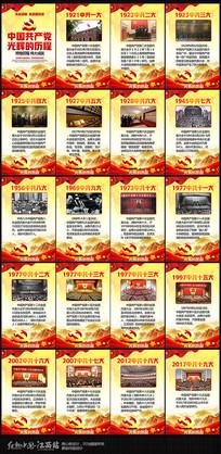 中国共产党发展历程宣传挂画