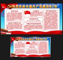中国共产党入党誓言展板模板