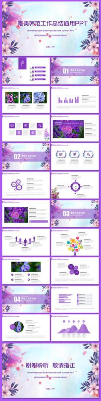 紫色唯美韩范工作总结计划