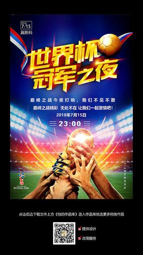 2018世界杯冠军之夜海报