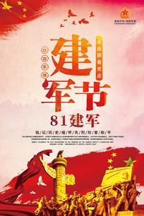 81建军节节日海报