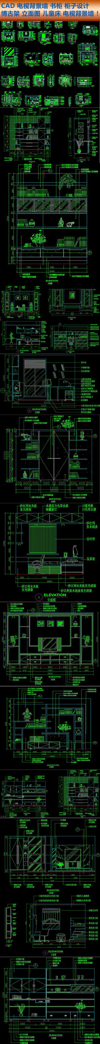 CAD电视墙背景墙书柜酒柜
