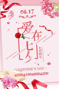 爱在七夕节日海报
