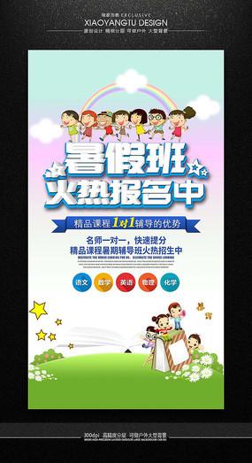 炫彩卡通暑期班活动海报设计