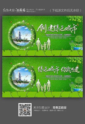 创建绿色城市公益宣传海报