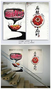 创意简约中国风麻辣小龙虾海报