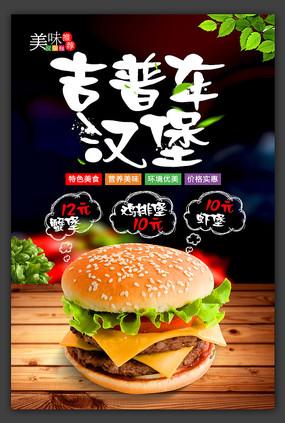 创意美味汉堡宣传海报设计