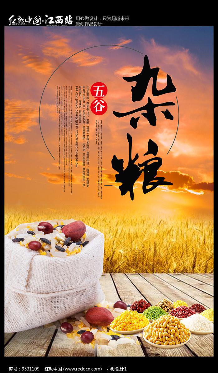 大气五谷杂粮海报图片