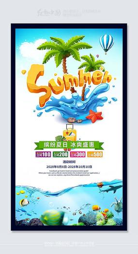 夏日海报 PSD