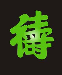 福寿图玉器图案