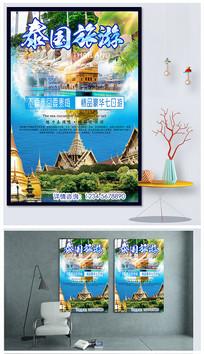 高端蓝色泰国旅游海报