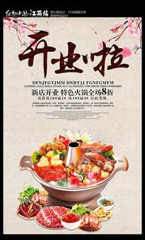 火锅店开业海报