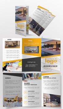 建筑装修装饰公司三折页宣传单