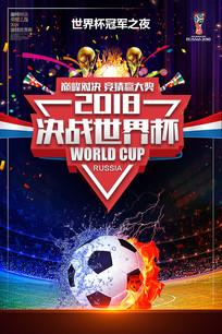 决战世界杯冠军之夜海报