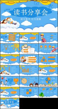 卡通儿童读书分享会PPT