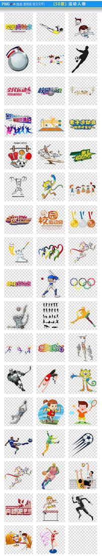 卡通运动体育人物PNG素材