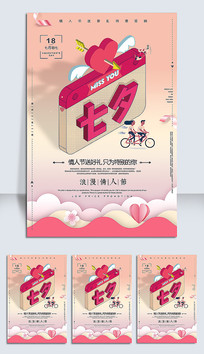 浪漫情人节七夕宣传促销海报
