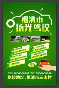 绿色驾校招生海报设计