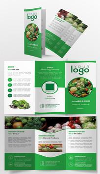 绿色有机食品三折页宣传单