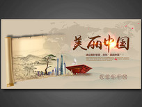 美丽中国中国风展板