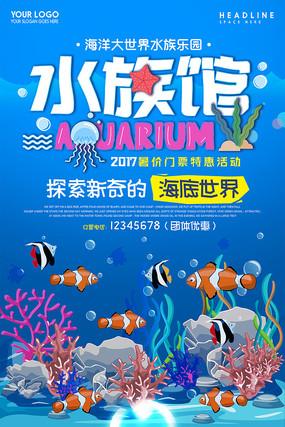梦幻水族馆海报设计