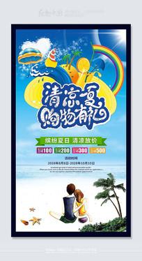 清凉一夏购物有礼活动海报