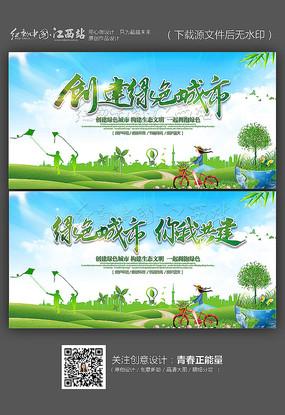 清新创建绿色城市公益海报