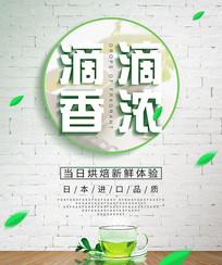 清新大气茶海报设计