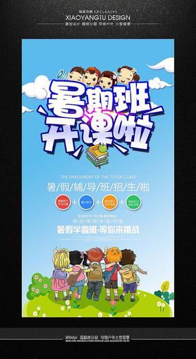 清新卡通暑期班招生海报