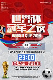 世界杯冠军之夜海报