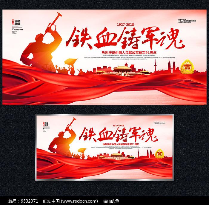 铁血铸军魂八一建军节宣传展板图片