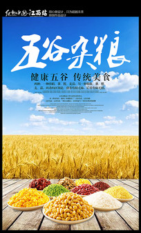 五谷杂粮海报