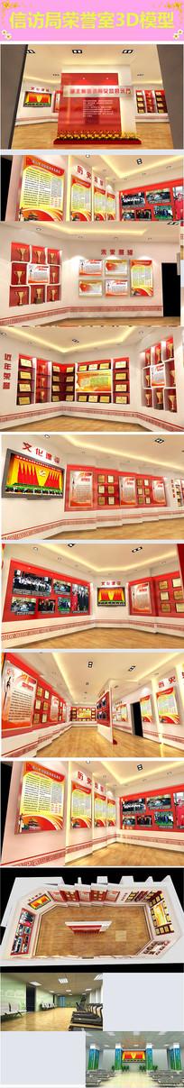 信访局党建企业荣誉室3D模型