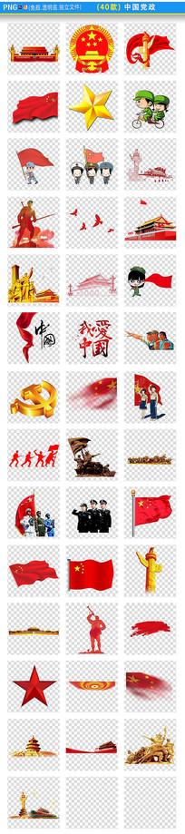 中国党政PNG素材