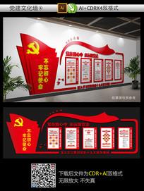 党建十九大学习文化墙
