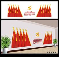 党建文化墙入党誓词图片