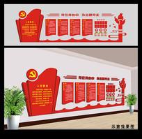 党建形象文化墙图片