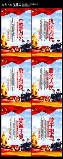 公安文化建设宣传标语展板