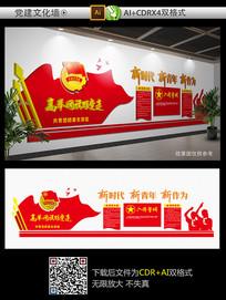 共青团文化墙背景墙