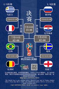 世界杯八强赛程表平面海报设计