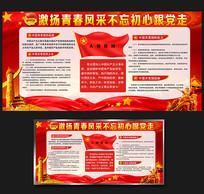 中国共产主义青年团宣传栏设计