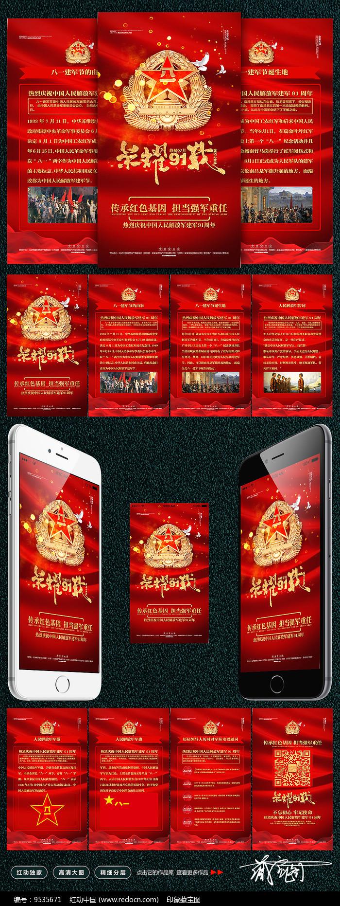 八一建军节H5党建模板图片